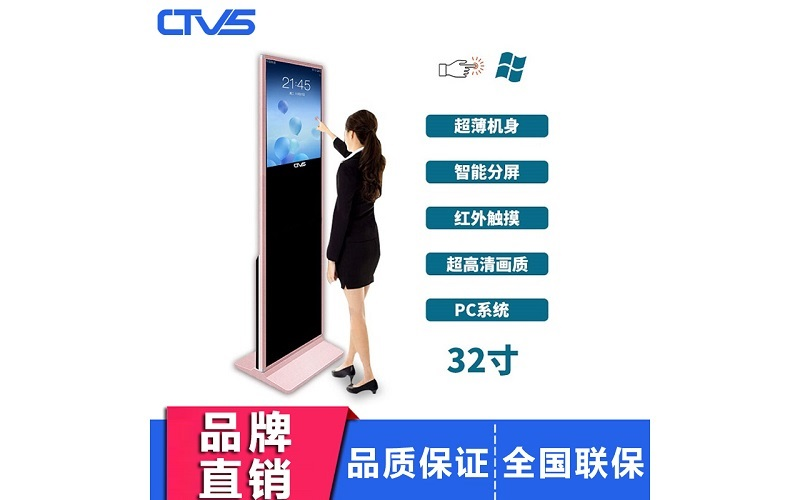 超薄32寸立式红外触摸一体机PC版