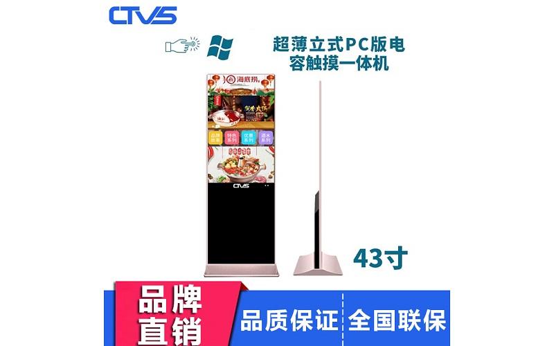 超薄43寸立式电容触摸一体机PC版