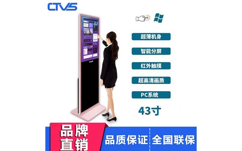 超薄43寸立式红外触摸一体机PC版