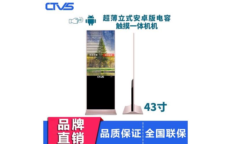 超薄43寸立式电容触摸一体机安卓版