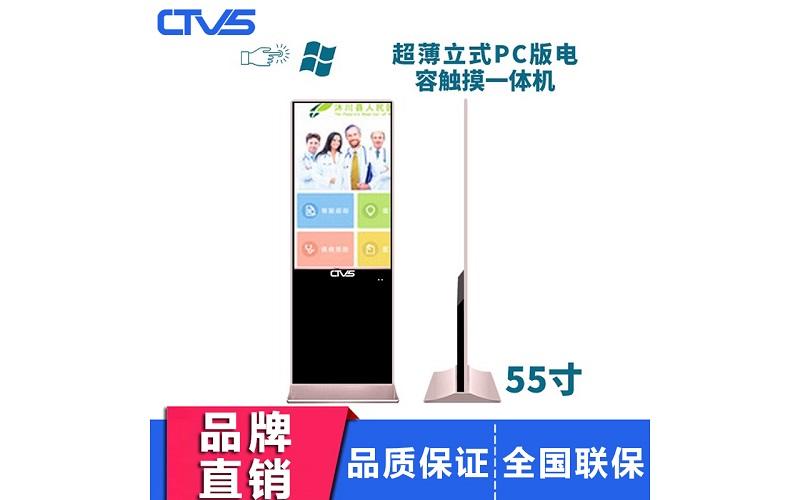 超薄55寸立式电容触摸一体机PC版