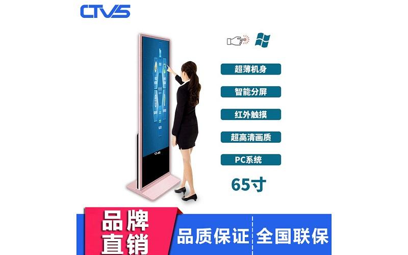 超薄65寸立式红外触摸一体机PC版