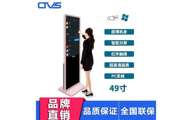 超薄49寸立式红外触摸一体机PC版