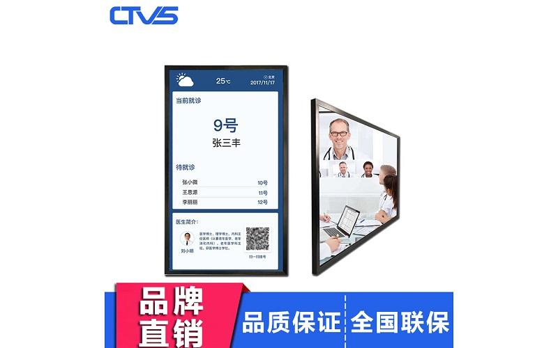 21.5寸医疗分诊屏安卓版