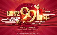 热烈庆祝建党99周年